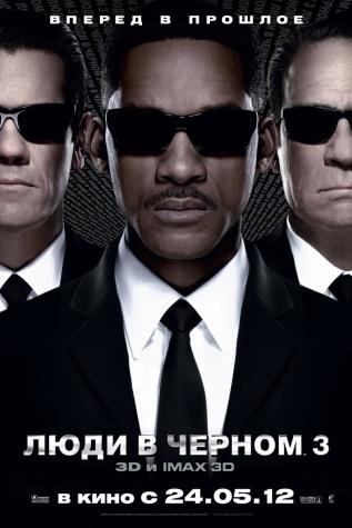 Постер к фильму Люди в черном 3