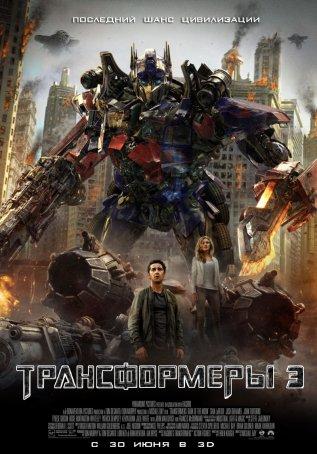 Постер к фильму Трансформеры 3. Обратная сторона Луны.